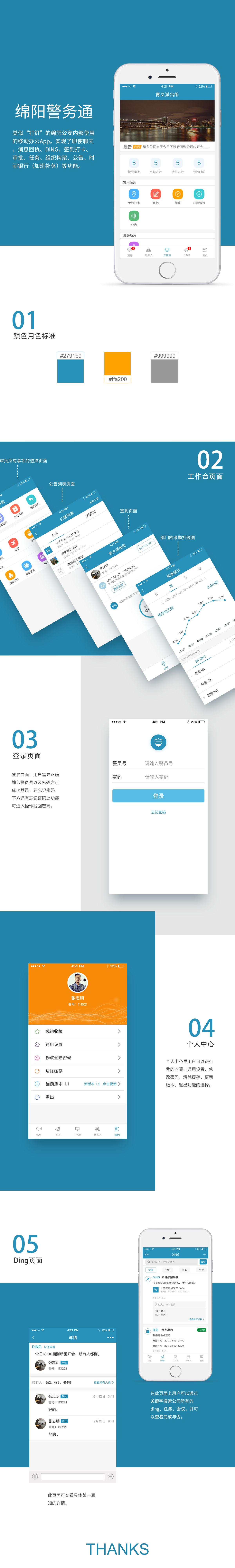 绵阳警务通_政务